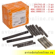 Комплект шпилек ГБЦ двигателя ЗМЗ-409, 406, 405 на УАЗ Патриот и др., АДС