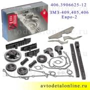 Комплект ГРМ ЗМЗ-409, 406, 405 Евро-2, цепь Ditton + транспортир, Идеальная фаза 406.3906625-12