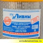 Фильтр воздушный УАЗ Патриот, Хантер, 31519, установка на ЗМЗ-409, купить 3160-1109080-12 на замену AG-915