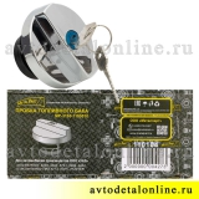 Крышка бензобака УАЗ Патриот, Хантер с замком и ключом 3163-1103010, информация на упаковке
