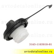Крышка бензобака УАЗ Патриот, Хантер с поводком, 3163-1103010-01