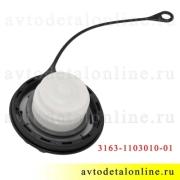 Крышка топливного бака УАЗ Патриот, Хантер с поводком 3163-1103010-01