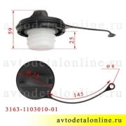 Размер крышки бензобака УАЗ Хантер, Патриот  3163-1103010 с поводком