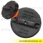 Крышка топливного бака УАЗ Патриот, Хантер  3163-1103010, Автопромагрегат