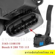 Разъем электронной педали газа Патриот УАЗ Хантер 3163-1108150, модуль акселератора BOSCH 0 280 755 115