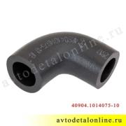 Шланг вентиляции картера ЗМЗ-409 Евро-4, применяется в УАЗ Патриот с 2012 г, номер 40904.1014075-10