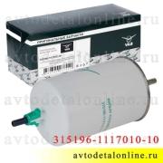 Фильтр топливный УАЗ Патриот до 2017 с ЗМЗ-409, тонкой очистки на защелке 315196-1117010-10