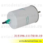 Топливный фильтр УАЗ Патриот до 2017 с ЗМЗ-409, тонкой очистки, с защелкой 3151-96-1117010-10 аналог ФТ 015-10