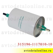 Фильтр топливный ЗМЗ-409 на УАЗ Патриот до 2017, Хантер, тонкой очистки, защелка быстросъем, 315196-1117010-10