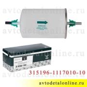 Топливный фильтр УАЗ Патриот до 2017 с ЗМЗ-409, тонкой очистки, с защелкой на замену 3151-96-1117010-10