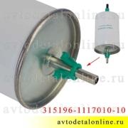Фильтр топливный УАЗ Патриот до 2017, тонкой очистки с защелкой для замены 315196-1117010-10 аналог ФТ 015-10