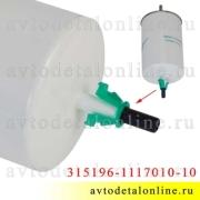Быстросъёмный фильтр топливный УАЗ Патриот до 2017, тонкой очистки с защелкой 3151-96-1117010-10 или ФТ 015-10