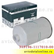 Фильтр топливный УАЗ Патриот, Хантер, Буханка, резьбовой, тонкой очистки 315196-1117010