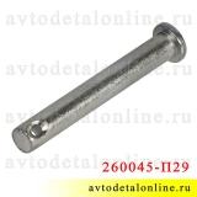 Палец крепления бензобака УАЗ Патриот, Хантер и др. 260045-П29, размер 8х55