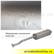 Глушитель выхлопа УАЗ Патриот 3163 до 2008 г, Евро 2, фото, цена, купить на замену 31622-1201010