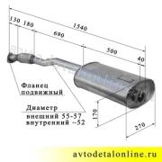 Глушитель УАЗ Патриот, Евро-3,4 нержавейка, 31622-1201010-11 с гофрой, 3163-1201010-11, размеры на фото