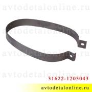 Хомут глушителя УАЗ Патриот 31622-1203043-01 цельная металлическая лента