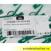 Бачок расширительный УАЗ Патриот до 2015 Евро-3, 4 нового образца, фото, 3163-1311014-20, купить на замену