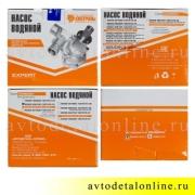 Упаковка водяной помпы 406 двигателя ЗМЗ на ГАЗ, УАЗ производство АДС, замена насоса 4061-1307010-10