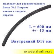 Шланг расширительного нового бачка УАЗ Патриот диаметр 18 мм резиновый 3163-1311098 длина 60 см