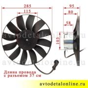 Фото с размерами электрического вентилятора УАЗ Патриот для охлаждения радиатора 409 двигателя 3160-1308024