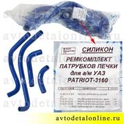 Комплект патрубков печки Патриот УАЗ до 2012 года, ремкомплект силиконовых шлангов отопителя