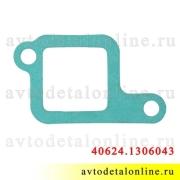 Прокладка термостата УАЗ, ГАЗ с ЗМЗ-40924, 40524, 40525, Фритекс, 40624.1306043