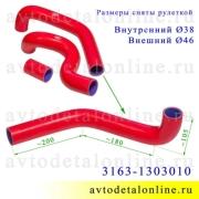 Комплект 3 шт, силиконовые патрубки радиатора УАЗ дв. 409 Патриот 3163-1303010, 3163-130302 и 3163-10-1303022