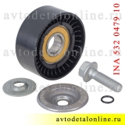 Натяжной ролик INA УАЗ Патриот номер 532047910 на замену 4052-1308080-50 на двигателе ЗМЗ-409