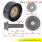 Натяжной ролик ИНА 532047910 натяжителя ремня УАЗ Патриот на замену 4052-1308080-50 для ЗМЗ-409