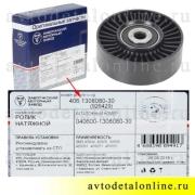 Упаковка ролика натяжного УАЗ Патриот с двигателем 409, INA 532051210 без болта, на замену 406.1308080-30