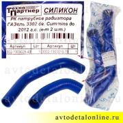 Патрубки радиатора ГАЗель 3302 Cummins до 2012, силикон, Технопартнер, 3302-1303025-40, 3302-1303010-70