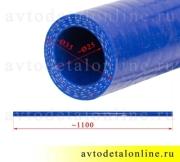 Шланг прямой 25 мм силиконовый, патрубок для радиатора и печки УАЗ, ГАЗ и др. L=1,1 м, Балаково, Технопартнер