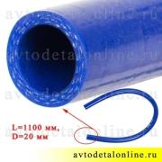 Патрубок прямой d=20 мм армированный силикон, шланг систем охлаждения и отопления УАЗ, ГАЗ и др. L= 1,1 м