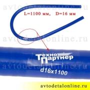 Армированный патрубок прямой 16 мм силикон, шланг радиатора и отопителя УАЗ, ГАЗ и др. L=1,1 м, Технопартнер