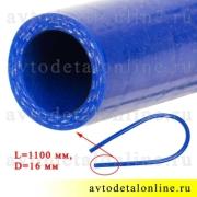 Шланг прямой 16 мм силиконовый, патрубок для радиатора и печки УАЗ, ГАЗ и др. L=1,1 м, Балаково, Технопартнер