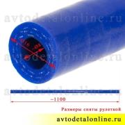 Армированный патрубок прямой 8 мм силикон, шланг радиатора и отопителя УАЗ, ГАЗ и др. L=1,1 м, Технопартнер