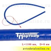 Шланг прямой 8 мм силиконовый, патрубок для радиатора и печки УАЗ, ГАЗ и др. L=1,1 м, Балаково, Технопартнер