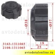 Размер крышки расширительного бачка УАЗ Патриот 3163-1311065 другой номер пробки 2108-1311065