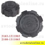 Пробка расширительного бачка УАЗ Патриот 3163-1311065 другой номер крышки 2108-1311065