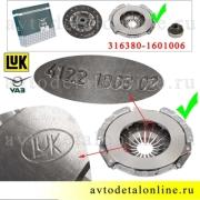 Комплект сцепления LUK 624318609 для замены на УАЗ Патриот и др. с выжимным подшипником ОАО УАЗ 31638-1601006