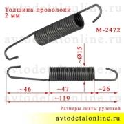 Размер пружины сцепления ГАЗ-53,УАЗ и др. каталожный номер М-2472