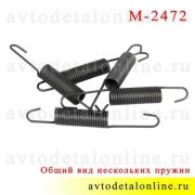 Пружина сцепления ГАЗ-53,УАЗ и др. каталожный номер М-2472, фото общего вида