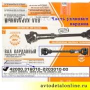 Упаковка переднего кардана УАЗ Патриот, Хантер, длина 507/567, номер вала карданного 31601-2203010, АДС
