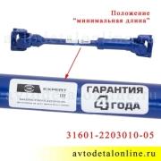 Передний кардан Хантер, Патриот УАЗ, по крестовине длина 507/567, номер вала карданного 31601-2203010-05, АДС