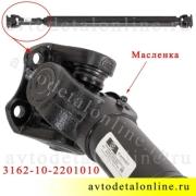 Прямой задний кардан Патриот УАЗ, размер 1250/1305 длина по фланцам, номер карданного вала 31621-2201010, АДС