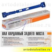 Задний кардан УАЗ-457 с мостом гибридным и передний для Патриот с эл. РК Даймос, 42000.220695-2201010-05