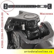 Передний карданный вал Патриот УАЗ, размер 760/810 мм длина кардана по фланцам, АДС, 42000.220695-2201010-00