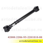 Длина кардана УАЗ Патриот переднего, размер по фланцам 760/810 мм вала карданного АДС, 42000.220695-2201010-00