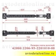 Размер переднего кардана УАЗ Патриот с РК Даймос, длина вала карданного 670-720 мм, АДС, 220695-2201010-00